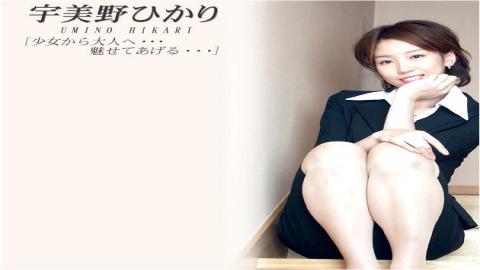 Hikari Umino: 少女カラ大人ヘ・・・魅セテアゲル...
