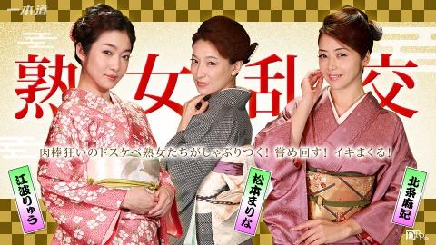 Ryu Enami, Marina Matsumoto & Asahi Hojo: 美熟女ダラケノ乱交パーティー