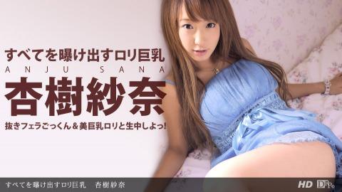 Sana Anju: スベテヲ曝ケ出スロリ巨乳