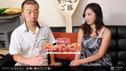 Kyoko Yoshino: 突撃!隣ノマンゴ飯! パート17