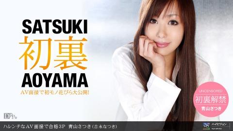 Satsuki Aoyama: ハレンチナAV面接デ合格3P