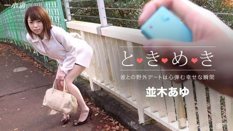 トキメキ〜アユノ家イコ〜