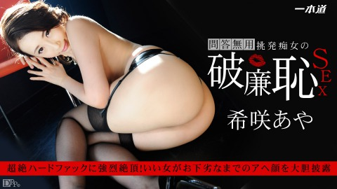 Aya Kisaki: Red Hot Fetish Collection 110 パート2