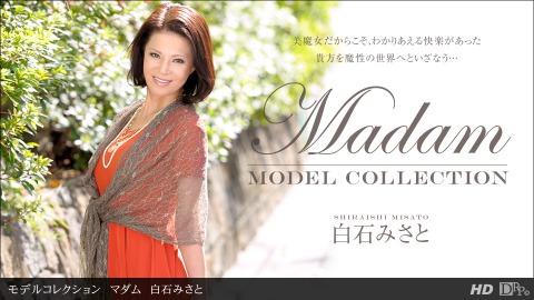 Misato Shiraishi: モデルコレクション マダム 白石ミサト