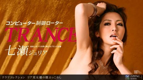 Julia Nanase: リア充女優ノ膣ブッコワシ