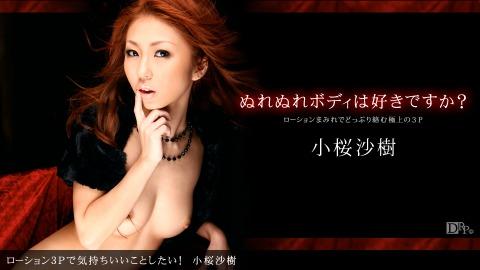 Saki Kozakura Uncensored Hardcore Video