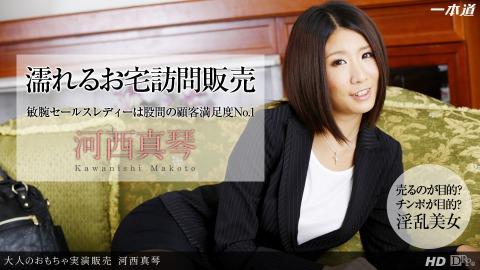 Makoto Kawanishi: 濡レルオ宅訪問販売