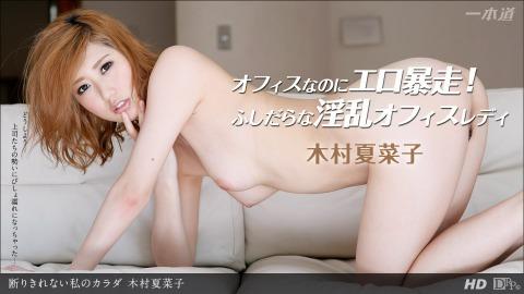 Kanako Kimura: 断リキレナイ私ノカラダ