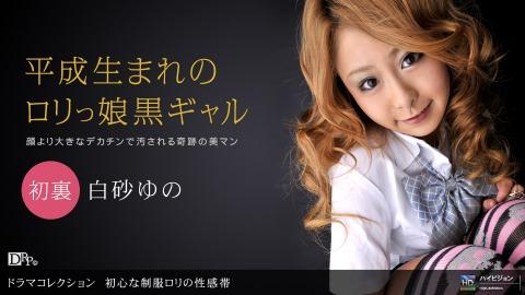 Yuno Shirasuna: 初心ナ制服ロリノ性感帯