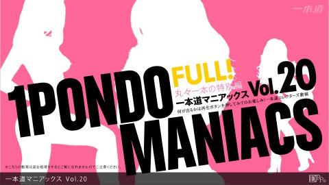 一本道マニアックス Vol.20 FULL!