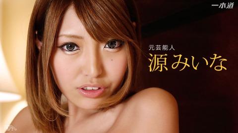 Miina Minamoto: 鉄板女ノガチファック