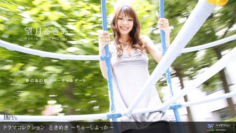 Rukia Mochizuki: トキメキ7 〜チューシヨッカ〜