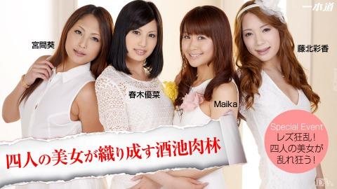 Ayaka Fujikita, Maika & Aoi Miyama: レズ乱交デイキマクル4人ノ美女
