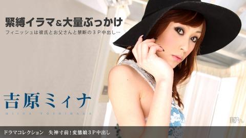 Miina Yoshihara: 失神寸前!変態娘3P中出シ