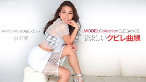 Aoi Mizuno: モデルコレクション エレガンス 水野葵