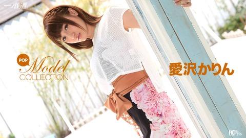 モデルコレクション 愛沢カリン