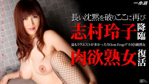 Reiko Shimura: S級熟女志村玲子ト補修授業