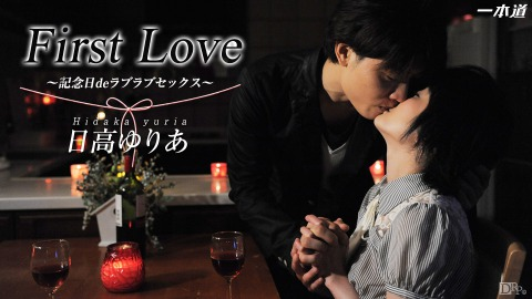 Yuria Hidaka: First Love〜記念日〜