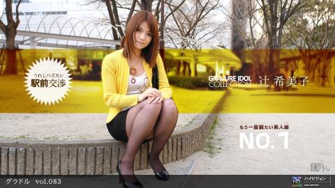 Kimiko Tsuji: グラドル vol.083