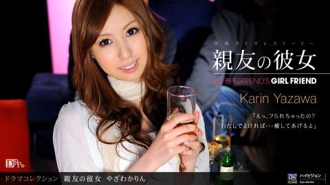 Karin Yazawa: 親友ノ彼女4