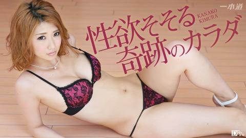 HD Kanako Kimura: 性欲ソソル奇跡ノカラダ HD 720p