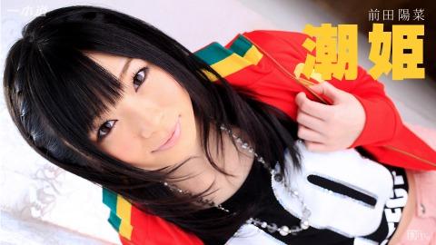 Hina Maeda: 彷徨ウ潮姫ヲオ持チ帰リ