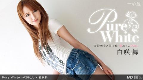 Pure White 〜初中出シ〜