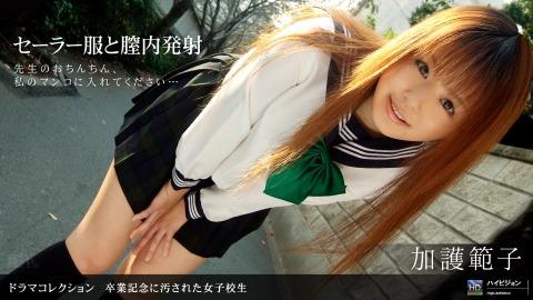 Noriko Kago: 卒業記念ニ汚サレタ女子校生