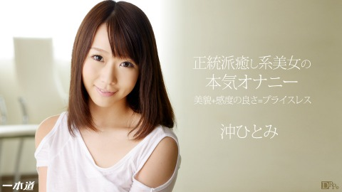 HD Hitomi Oki: 美少女ノ本気オナニート極上フェラ奉仕 HOT