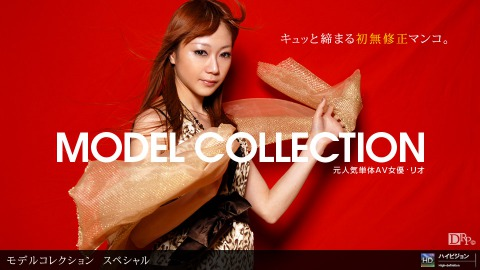 Model Collection select...87 スペシャル