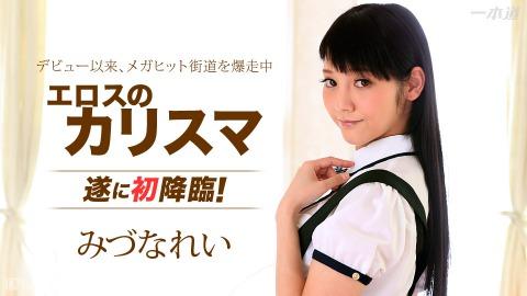 Rei Mizuna: アクメ依存症ノ女
