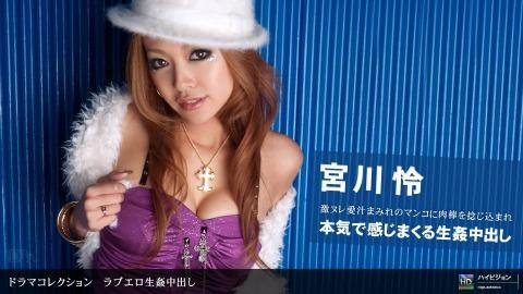 Rei Miyakawa: ラブエロ生姦中出シ