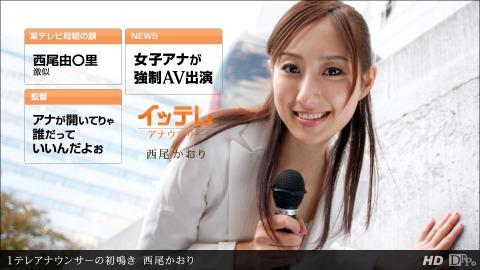 Kaori Nishio: 1テレアナウンサーノ初鳴キ