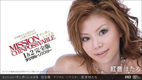 Hotaru Akane: ミッション・チンポッシャブル 完全版デジタル・リマスター
