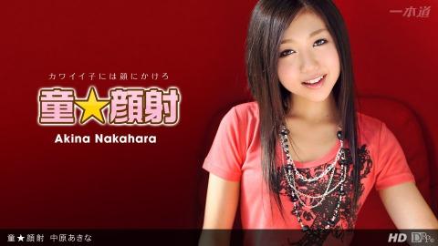 Akina Nakahara: 童★顔射