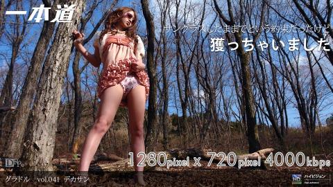 Ayumi Inamori: グラドル vol.041 デカサン 初バイブ娘