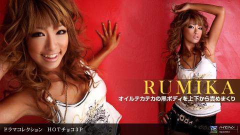 Rumika: HOTチョコ3P