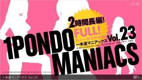 一本道マニアックス Vol.23 FULL!
