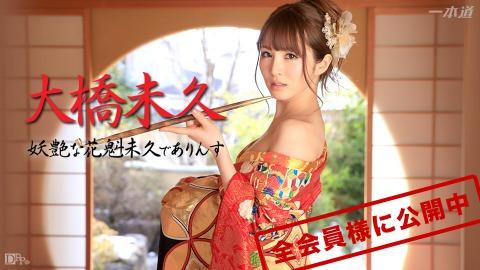 Miku Ohashi: 妖艶ナ花魁未久デアリンス