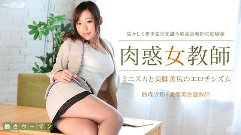 働キウーマン〜通信レッスンジャモノ足リナイ〜