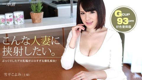 Koyomi Yukihira: 好色妻降臨 51 パート1