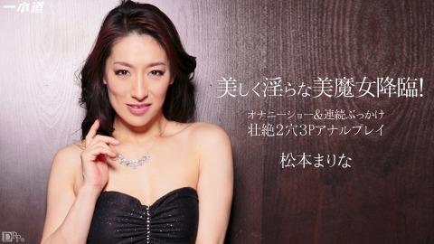 Marina Matsumoto: 隣ノ人妻ト2穴3P強烈中出シファック