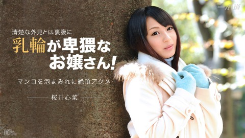 Kokorona Sakurai: スカイエンジェル 186 パート1