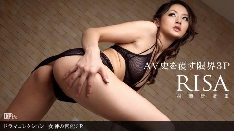 Risa: 女神ノ官能3P