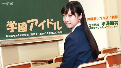 Tomomi Motozawa: イケナイ優等生ニオシオキ