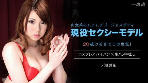 Reika Ichinose: スカイエンジェル 189 パート1
