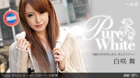 Pure White 2 〜ソシテ3Pヘ〜