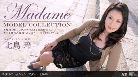 Rei KitaJima: モデルコレクション マダム 北島玲