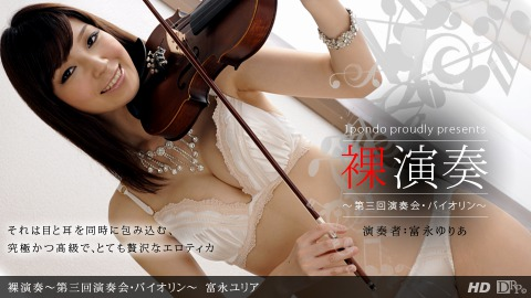 裸演奏 〜第3回演奏会・バイオリン〜