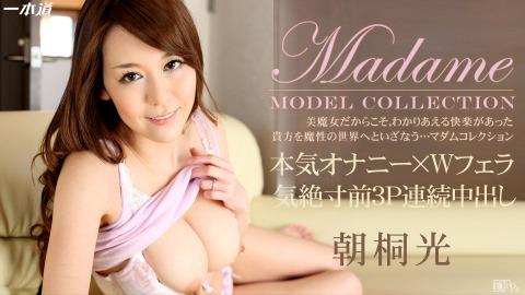 Akari Asagiri: モデルコレクション マダム 朝桐光